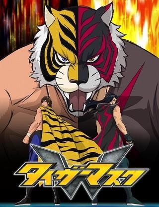 「タイガーマスクW」キービジュアル