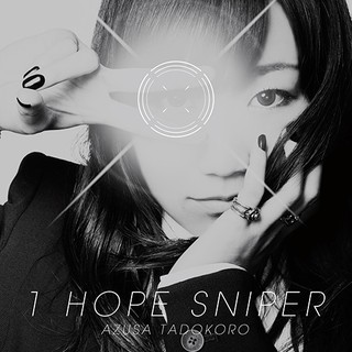 田所あずさ 4thシングル「1HOPE SNIPER」ジャケット