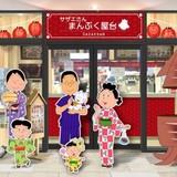 タマがイカ焼きの中からお出迎え 「サザエさん まんぷく屋台」東京ソラマチにオープン