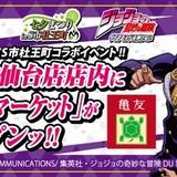 「ジョジョ」×仙台市のコラボイベントでイオン仙台店に「亀友マーケット」オープンッ!!