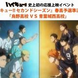 テレビアニメ「ハイキュー!!」初の応援上映イベントが開催決定