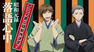 アニメ「昭和元禄落語心中」第2期「助六再び篇」が17年1月から放送開始!