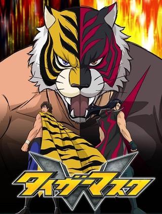 「タイガーマスクW」梅原裕一郎、鈴村健一、三森すずこら登壇のスペシャルイベントで配役発表