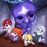 ホラーゲーム「青鬼」がテレビ&劇場アニメ化!テレビ版はSDキャラのショートホラー&コメディに