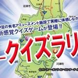 「パズドラクロス」のイベントが伊豆半島各所で開催 ゲーム版との連動プレゼントも