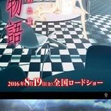「傷物語II 熱血篇」来場者特典が原作者・西尾維新描き下ろし小説「混物語」に決定
