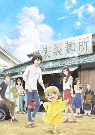 TVアニメ「うどんの国の金色毛鞠」キービジュアル