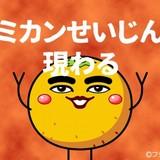 「ウゴウゴルーガ」の人気キャラクター・ミカンせいじんが完全新作の20秒アニメに