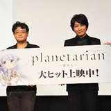 小野大輔が「10年、20年経ってもまた見たい」 劇場版「planetarian」を絶賛