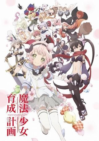 TVアニメ「魔法少女育成計画」に井上喜久子、新井里美、緒方恵美、日高里菜が出演