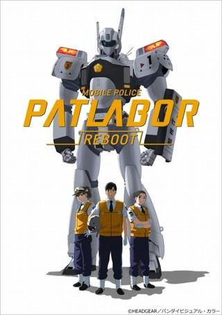 「機動警察パトレイバーREBOOT」キービジュアル