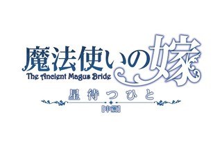 「魔法使いの嫁 星待つひと 中篇」ロゴ