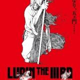 石川五エ門の過去が明らかに 「LUPIN THE IIIRD 血煙の石川五エ門」17年2月4日公開決定