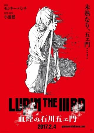 「LUPIN THE IIIRD 血煙の石川五エ門」ポスタービジュアル
