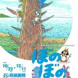 連載30周年記念「ぼのぼの原画展」が原作者・いがらしみきおの故郷・宮城県で開催