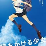 「時をかける少女」10周年ブルーレイの発売記念イベント、大阪で開催決定