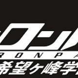 「ダンガンロンパ3」完結編となる「希望編」が9月29日放送決定!