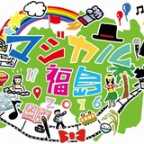 地域振興イベント「マジカル福島 2016」開催 福島ガイナックス制作「政宗ダテニクル」も出展