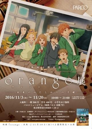 アニメ「orange」の展覧会、池袋パルコで11月3日スタート 名古屋での巡回開催も決定
