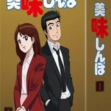 TVアニメ「美味しんぼ」初のブルーレイ&DVDボックス化 12月21日から全3巻発売