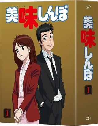 「美味しんぼ」デジタルリマスター版がブルーレイ&DVD化!