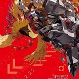 「デジモンアドベンチャー tri.」第4章「喪失」ポスタービジュアルでホウオウモンとムゲンドラモンが激突!