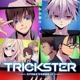 「TRICKSTER -江戸川乱歩「少年探偵団」より-」キービジュアル