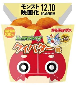 「からあげクン クィバター味(北海道バター醤油)」パッケージ