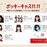 「ポッキー&プリッツの日」に古谷徹、i☆Risら豪華声優陣が出演する記念特番配信