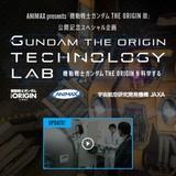 JAXA協力「機動戦士ガンダム THE ORIGIN」モビルワーカーの月面着地を検証した動画が公開