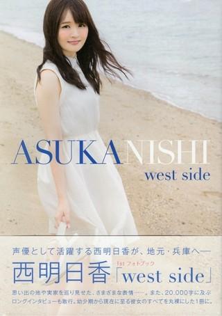 西明日香1stフォトブック『west side』