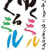 カウントダウン イベントロゴ