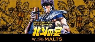 「北斗の宴 by The MALT'S」で「北斗の拳」風キャラクターに!