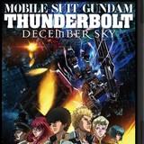 「機動戦士ガンダム サンダーボルト DECEMBER SKY」 ULTRA HD Blu-ray