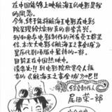 原作・総合プロデューサーの尾田栄一郎からの 中国大ヒットに対する御礼メッセージ