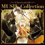 「クラシカロイド MUSIK Collection Vol.1」ジャケット