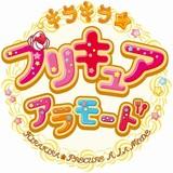 「プリキュア」シリーズ最新作は「キラキラ☆プリキュアアラモード」に決定 17年春放送開始