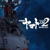 「宇宙戦艦ヤマト2202 愛の戦士たち」ポスタービジュアル