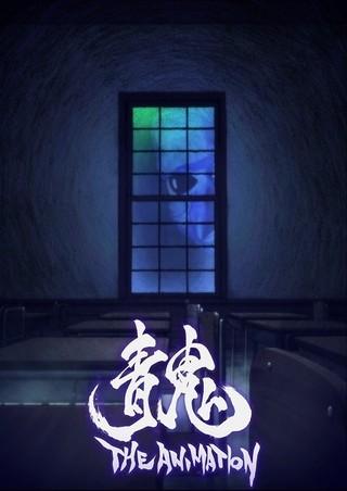「青鬼 THE ANIMATION」キービジュアル
