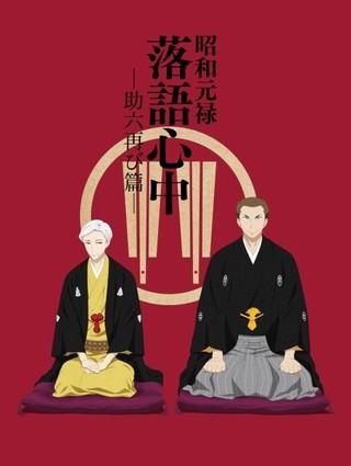 「昭和元禄落語心中 -助六再び篇-」キービジュアル