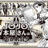 特別企画 「JOJO と本屋さんは引かれ合う」