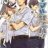 コミックス最新13巻 表紙
