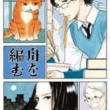 「舟を編む」朗読劇が2017年7月上演!櫻井孝宏、神谷浩史らアニメ版キャスト出演
