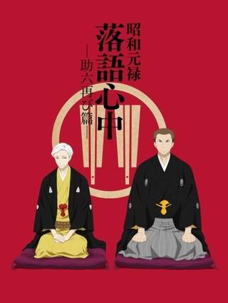 作中の落語を噺家たちが一挙披露 !新宿・浅草・池袋で「昭和元禄落語心中寄席 落語まつり」