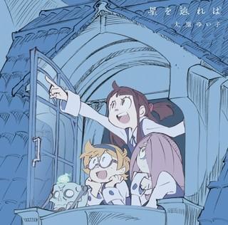 エンディング主題歌「星を辿れば」アニメ盤ジャケット