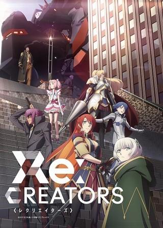 「BLACK LAGOON」の広江礼威原作オリジナルアニメ「Re:CREATORS」4月放送決定
