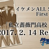 TVアニメ「学園ハンサム」最終話の劇中歌がCDリリース 各キャラのソロバージョンも収録