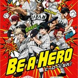 「僕のヒーローアカデミア」が侍ジャパンとコラボ!実在選手とリンクしたコラボビジュアル公開