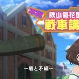 「不肖・秋山優花里の戦車講座」 場面カット