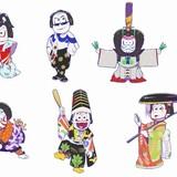 「おそ松さん」と歌舞伎の描き下ろしコラボグッズ第2弾、2月27日発売